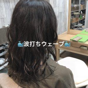 ~波打ちウェーブ巻き~☆星野☆