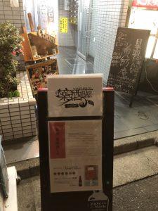 加々美~薬膳bar~